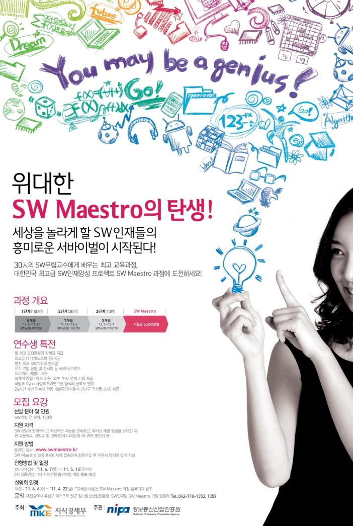 2011년도 SW Maestro 연수생모집 포스터